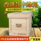 2019款改進型中蜂箱七框標準蜜蜂桶土養箱百朵千叢養蜂用具系列 小山好物