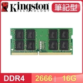 【南紡購物中心】Kingston 金士頓 DDR4 2666 16G 筆記型記憶體