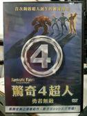 挖寶二手片-Y30-016-正版DVD-動畫【驚奇4超人 勇者無敵】-國英語發音