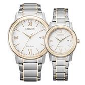 【台南 時代鐘錶 CITIZEN】星辰 AW1676-86A FE1226-82A 光動能 羅馬字 日期 鋼錶帶對錶 白/淺金 41.5mm