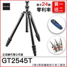 送兩大限量禮 Gitzo GT2545T...