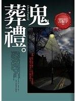二手書博民逛書店 《鬼葬禮》 R2Y ISBN:9866857999│吉振宇