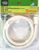 120CM 沖洗器用耐壓塑膠軟管
