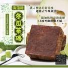古法煉製 海藻糖冬瓜磚 590g/塊