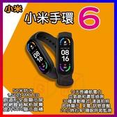 小米手環6【送彩色腕帶+保護貼】小米6 手環6 血氧偵測 繁體中文 全彩螢幕 遠端拍照 手環5 小米5