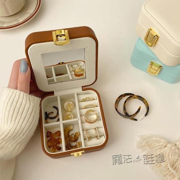 精致方形歐式公主便攜收納首飾盒高檔奢華項練耳環耳釘戒指飾品盒 618促銷