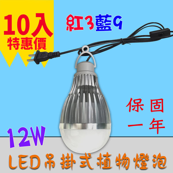 LED 吊掛式 植物 生長燈 10入起訂 12W / 12瓦 E27 LED植物燈泡 -紅3藍9 JNP016