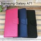 金絲皮套 Samsung Galaxy A71 (6.7吋) 多夾層 抗污