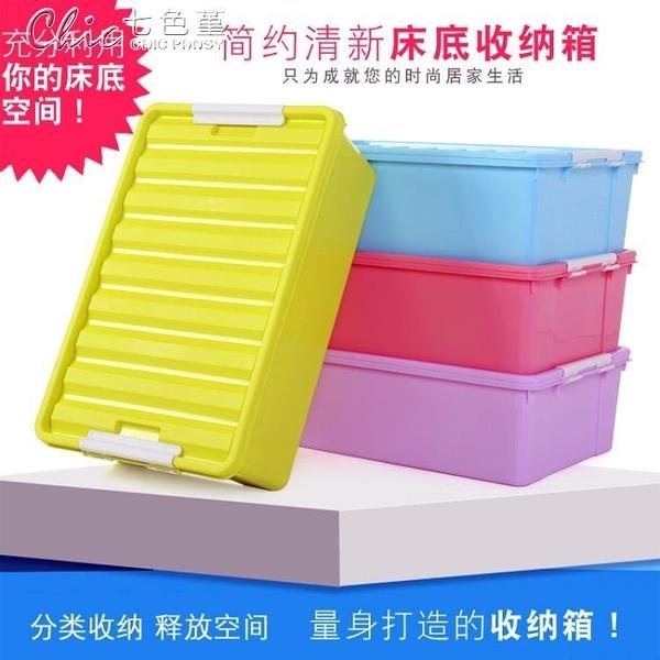 特大號塑料有蓋床底收納箱衣物整理箱玩具儲物箱 【全館免運】