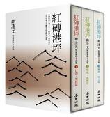 紅磚港坪:鄭清文短篇連作小說集(1-3)(套書珍藏版)