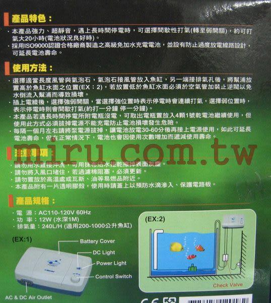 【西高地水族坊】銀箭Shiruba 雙孔三段式自動充電停電空氣幫浦(JUMBO)