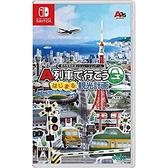 任天堂 NS Switch A 列車 開始吧 觀光開發計畫 中文版 【預購3/12】