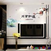 壁貼【橘果設計】海納百川 DIY組合壁貼 牆貼 壁紙 室內設計 裝潢 無痕壁貼 佈置