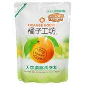 橘子工坊 天然濃縮洗衣粉補充包1350g[衛立兒生活館]