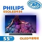 【麥士音響】Philips飛利浦 55吋 4K OLED電視 55OLED934