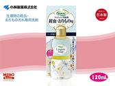 【團購優惠】日本小林 製藥血污去漬劑120ml《Midohouse》