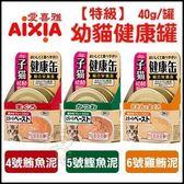 *King Wang*【單罐】日本愛喜雅AIXIA 幼貓健康罐系列 貓罐頭 40g/罐 三種口味可選 貓主食罐