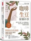 咖啡生豆的採購科學:頂尖尋豆師「3-6-12終極法則」,從品種、杯測、...【城邦讀書花園】