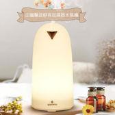 企鵝聲波 靜音加濕器 水氧機 空氣清新劑 小夜燈 桌面辦公室家用臥室