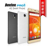【Benten奔騰】 Pro1 四核心5.5吋4G智慧型手機(拆封新品) 贈原廠皮套+鋼化玻璃貼