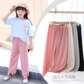 夏季薄款韓版寬鬆休閒夏裝兒童冰絲直筒長褲闊腿褲【聚可愛】