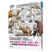 動物的滅絕與進化圖鑑(讓人出乎意料的動物演化史)