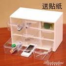 9格迷你桌面抽屜式收納盒ins韓風儲物透明首飾九宮拼豆手賬整理櫃 黛尼時尚精品