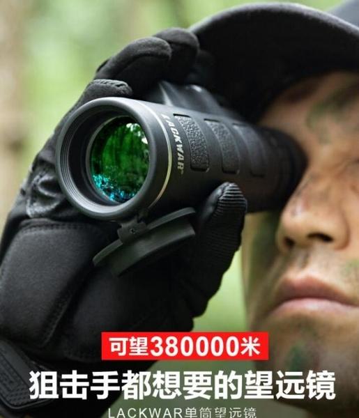 望遠鏡單筒高倍高清人體夜視狙擊手軍事用戶外專業兒童手機望眼鏡望遠鏡【凱斯盾】