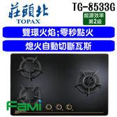 【fami】莊頭北 TG-8533G 雙環火焰 高熱效三口玻璃檯面爐