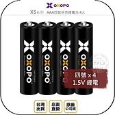《飛翔無線3C》OXOPO XS系列 AAA四號快充鋰電池 4入◉公司貨◉450mAh◉1.5V