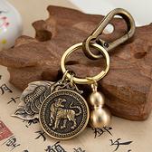 純黃銅汽車鑰匙扣環創意簸箕葫蘆掛件十二生肖男士掛飾定制小禮品 「青木鋪子」
