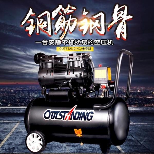 空壓機氣泵空壓機小型空氣壓縮機奧突斯充氣無油靜音220V木工噴漆沖氣泵 JD