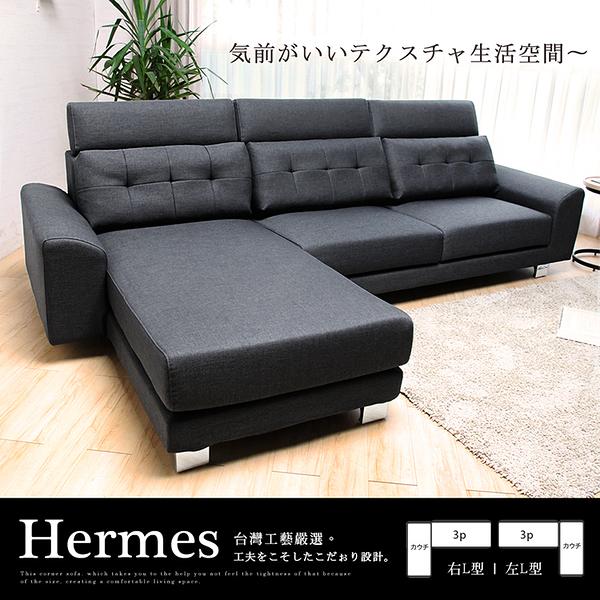 艾瑪仕高背機能L型沙發/台灣製造/訂製款/H&D東稻家居
