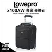Lowepro 羅普 Pro Roller 專業滑輪者 x100AW 後背包 相機包 拉桿箱 公司貨 ★24期免運★薪創數位