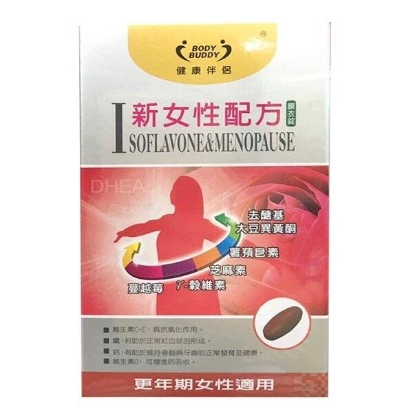 安博氏 健康伴侶 新女性配方 60錠入 DHEA 芝麻素 米糠 穀維素 紅麴 山藥