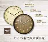 新竹【超人3C】KINYO 北歐風格 自然風 木紋掛鐘 CL-155 超靜音 9吋 掛鐘 時鐘 壁掛設計不佔空間