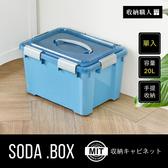 【收納職人】史達彩色手提式收納箱(20L/入)/2色/H&D東稻家居