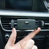 車載手機架汽車出風口支架車用創意多功能卡扣式車上導航通用支撐 3c優購