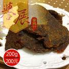 【譽展蜜餞】辣味牛肉乾 200g/200...