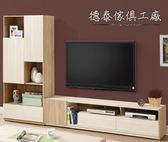 【德泰傢俱工廠】葛瑞絲 8.5尺L櫃(全組) A028-361-2