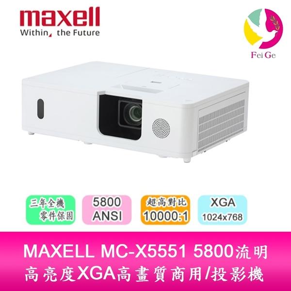 分期0利率 MAXELL MC-X5551 5800流明高亮度XGA高畫質商用/投影機