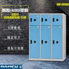 SDF-0356C 鋼製/ABS塑鋼淺藍色多用途鑰匙鎖置物櫃/衣櫃 辦公用品 收納櫃 書櫃 組合櫃 大富
