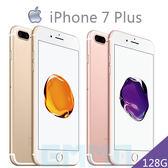 全新 送玻保+保護殼【3期0利率】Apple iPhone 7 Plus 5.5吋 128G IP67防水塵 Touch ID 指紋 智慧型手機