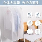防塵袋衣罩衣柜衣服防塵罩家用掛衣袋衣物防塵套西裝收納袋大衣套 LJ6768『東京潮流』