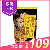 尚野家 牛蒡香酥脆餅(椒鹽口味)80g【小三美日】原價$120