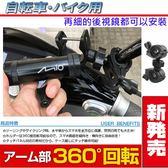 mio MiVue M580 M500 M550 M560 plus摩托車行車記錄器支架鐵金剛王減震固定座車架固定架