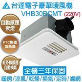台達電子豪華300暖風機(九合一) 線控220V VHB30BCMT