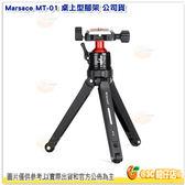 送試鏡筆 Marsace MT-01 桌上型腳架 公司貨 最高120MM 載重12KG 三腳架 相機架 手機架 MT01