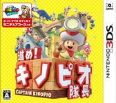 3DS 前進!奇諾比奧隊長尋寶之旅(英日文版)(日版‧日本機專用)