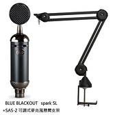 BLUE Blackout Spark SL 大型振膜 電容式麥克風 公司貨 黑色 兩年保固 + CKMOVA SAS-2 麥克風支架